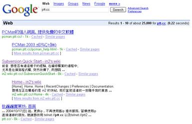 在Google搜尋ptt.cc的結果