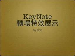 KeyNote Demo抓圖