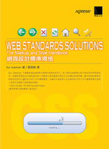 Web standards Solutions 中文版封面